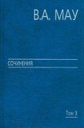 Сочинения в 6 томах. Том 3. Государство и экономика. Опыт революций