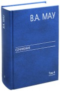 Сочинения в 6 томах. Том 4: Экономика и политика России: год за годом (1991-2009)