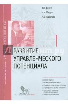 Развитие управленческого потенциала. Модуль 1. Учебно-практическое пособие