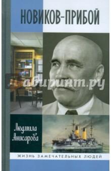 Новиков-Прибой цусима