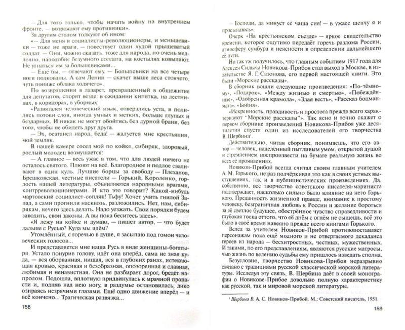 Иллюстрация 1 из 35 для Новиков-Прибой - Людмила Анисарова | Лабиринт - книги. Источник: Лабиринт