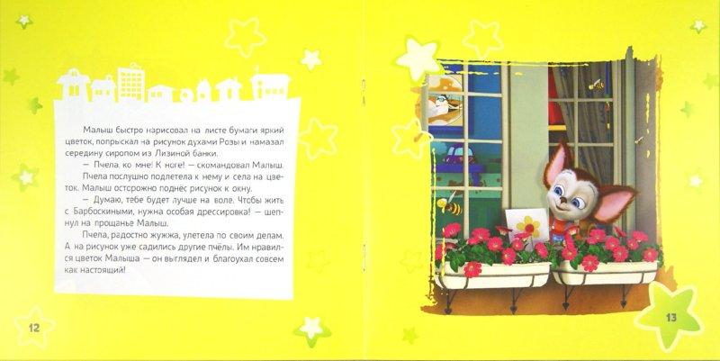 Иллюстрация 1 из 12 для Книжка-квадрат: Барбоскины. Пчелка. Опять двойка | Лабиринт - книги. Источник: Лабиринт