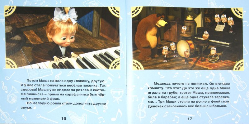 Иллюстрация 1 из 10 для Книжка-квадрат: Репетиция оркестра. Маша и Медведь - Нина Иманова | Лабиринт - книги. Источник: Лабиринт
