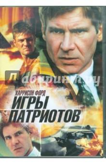 Игры патриотов (DVD)