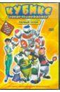 Кубикс: Робот-трансформер. Сезон 1 (эпизоды 1-13) (DVD). Хо Джонбам