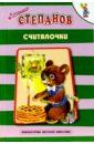 Степанов Владимир Александрович Считалочки: Стихи
