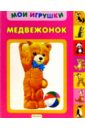 Медвежонок, Шварц Марк Липович