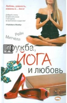Дружба, йога и любовь