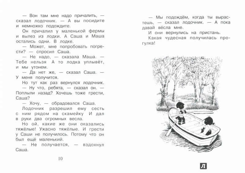 Иллюстрация 1 из 24 для Саша и Маша 5. Рассказы для детей - Анни Шмидт | Лабиринт - книги. Источник: Лабиринт