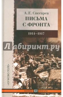 Письма с фронта 1914-1917