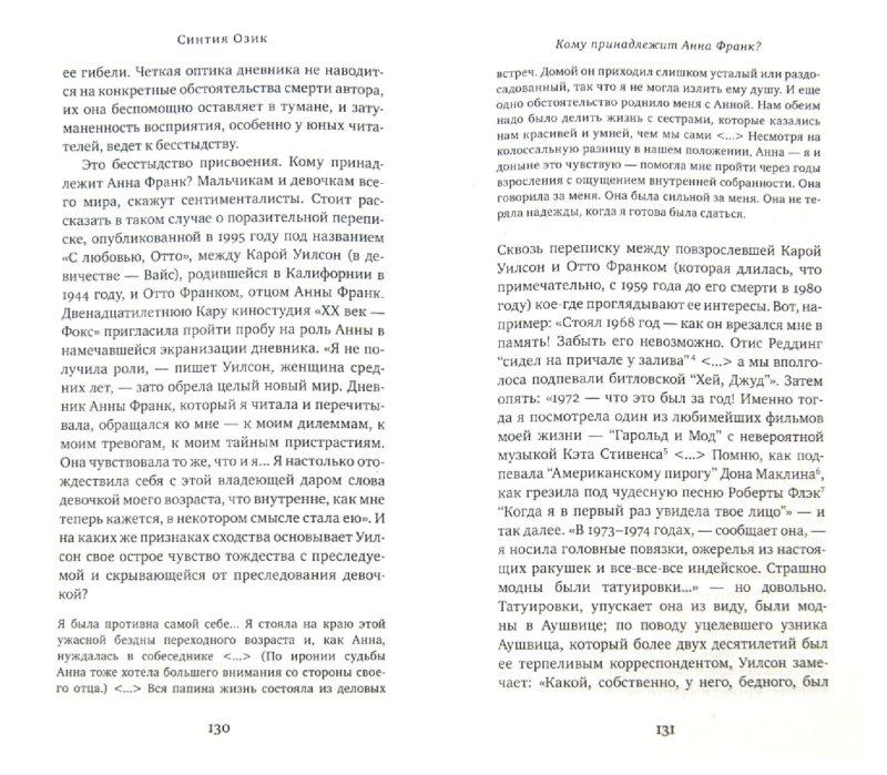 Иллюстрация 1 из 26 для Кому принадлежит Анна Франк? - Синтия Озик | Лабиринт - книги. Источник: Лабиринт