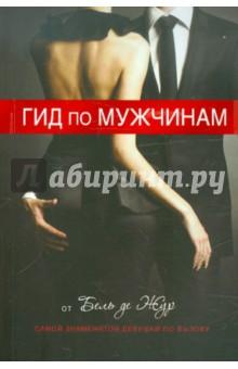 Гид по мужчинам