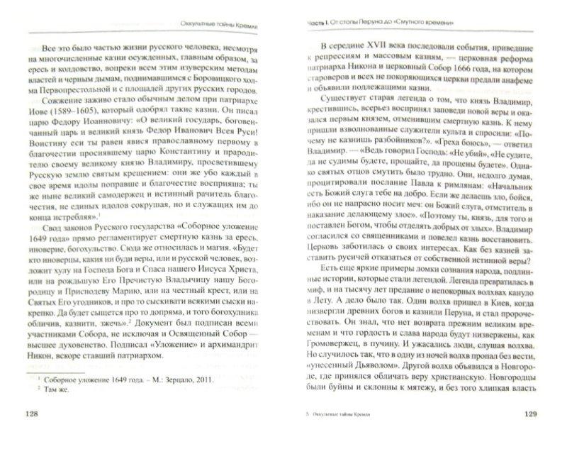Иллюстрация 1 из 9 для Оккультные тайны Кремля - Мона Даль | Лабиринт - книги. Источник: Лабиринт