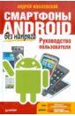 Жвалевский Андрей Валентинович Смартфоны Android без напряга. Руководство пользователя