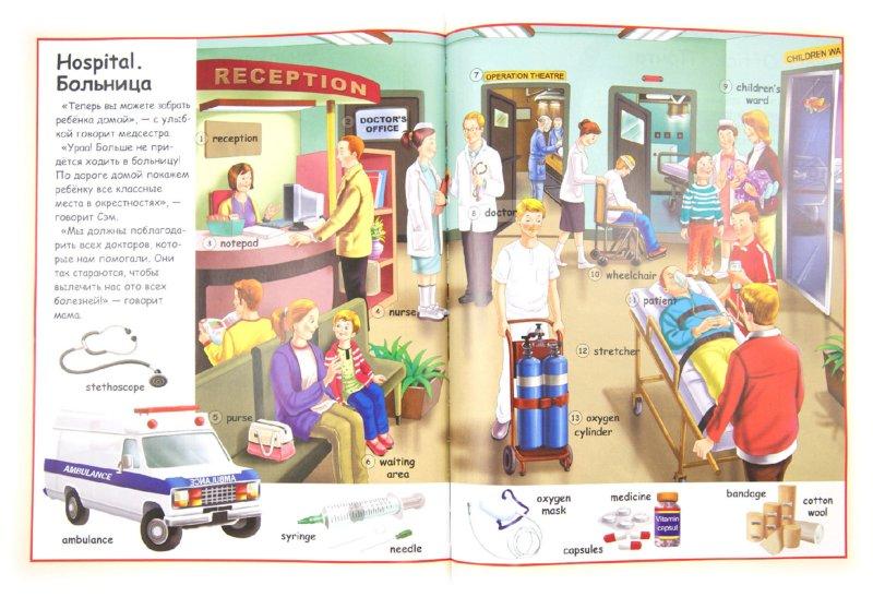 Иллюстрация 1 из 8 для Визуальный словарь английского языка. Моя первая тысяча слов (+CD) | Лабиринт - книги. Источник: Лабиринт