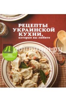 Рецепты украинской кухни, которые вы любите книги эксмо украина которой не было мифология украинской идеологии