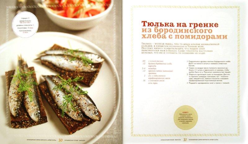 Иллюстрация 1 из 28 для Рецепты украинской кухни, которые вы любите | Лабиринт - книги. Источник: Лабиринт