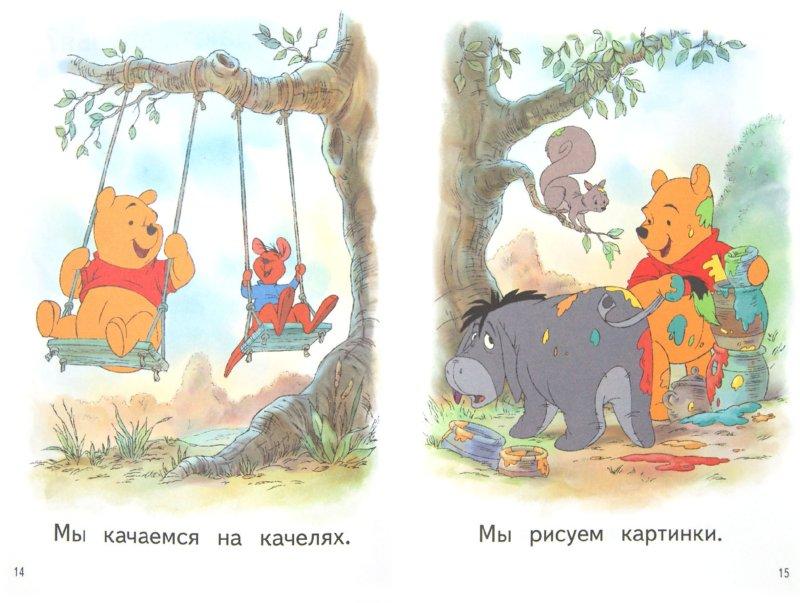 Иллюстрация 1 из 8 для Винни и его друзья. Шаг 1 (Winnie the Pooh) | Лабиринт - книги. Источник: Лабиринт