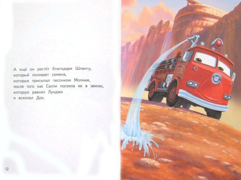 Иллюстрация 1 из 9 для Как друзья растили сад. Шаг 3 (Cars) | Лабиринт - книги. Источник: Лабиринт