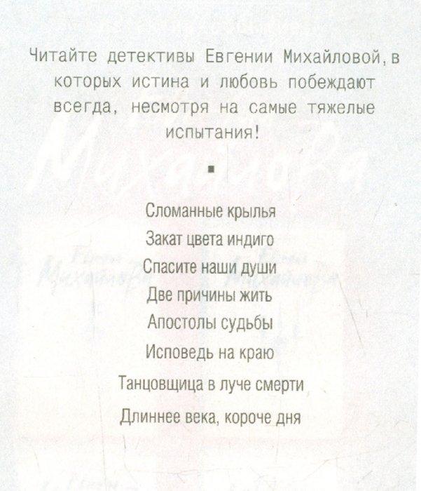 Иллюстрация 1 из 6 для Танцовщица в луче смерти - Евгения Михайлова   Лабиринт - книги. Источник: Лабиринт