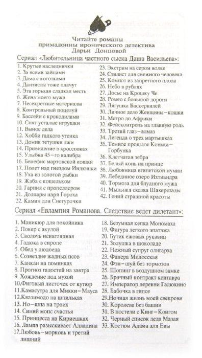 Иллюстрация 1 из 6 для Костюм Адама для Евы - Дарья Донцова | Лабиринт - книги. Источник: Лабиринт