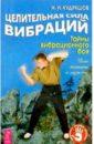Кудряшов Николай Иванович Целебная сила вибраций: Тайны вибрационного боя