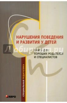 Нарушения поведения и развития у детей. Книга для хороших родителей и специалистов