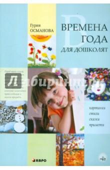 Времена года для дошколят: Картинки. Стихи. Сказки игровые стихи