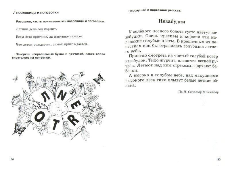 Иллюстрация 1 из 12 для Времена года для дошколят: Картинки. Стихи. Сказки - Гурия Османова | Лабиринт - книги. Источник: Лабиринт