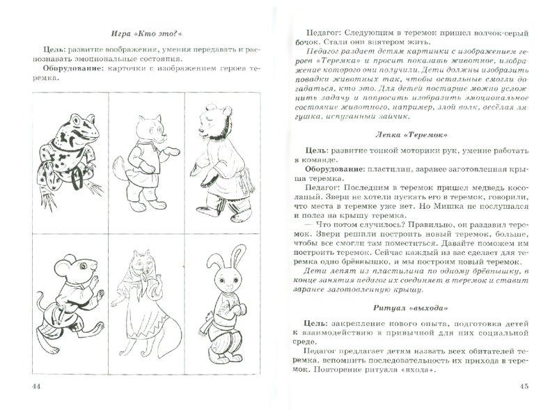 Иллюстрация 1 из 17 для Моторные сказки для самых маленьких. 3-6 лет - Гончарова, Колосова | Лабиринт - книги. Источник: Лабиринт