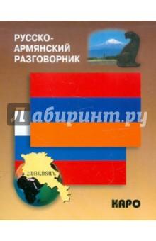 Русско-армянский разговорник от Лабиринт