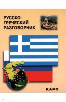 Русско-греческий разговорник цена 2017