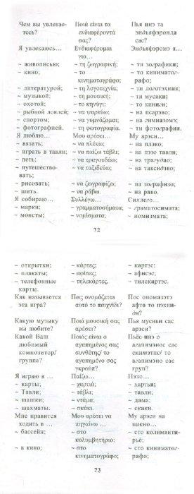 Иллюстрация 1 из 7 для Русско-греческий разговорник | Лабиринт - книги. Источник: Лабиринт