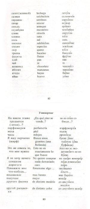 Иллюстрация 1 из 8 для Русско-испанский разговорник | Лабиринт - книги. Источник: Лабиринт