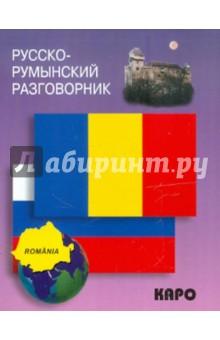 Русско-румынский разговорник от Лабиринт
