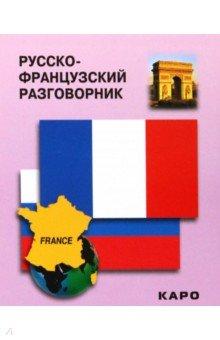 Русско-французский разговорник рагулина п и ред русско финский разговорник