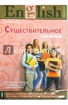 Английский язык. Существительное. Интерактивный курс (CDpc) трудовой договор cdpc