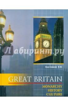 Великобритания. Монархия, история, культура. Книга по страноведению на английском языке