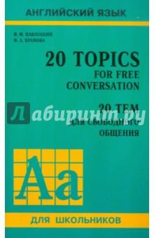 20 тем для свободного общения. Учебное пособие