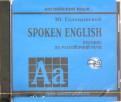 Spoken English. Пособие по разговорной речи для школьников (CDmp3)