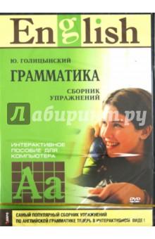 Английский язык. Сборник упражнений (DVD)