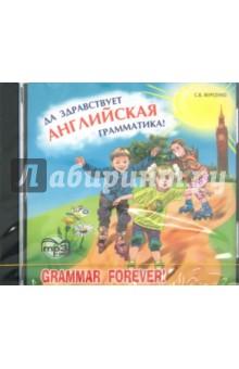 Да здравствует английская грамматика! (CDmp3) английская грамматика в упражнениях и диалогах книга 1 cdmp3