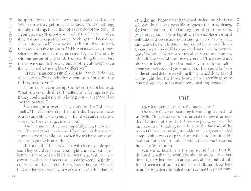 Иллюстрация 1 из 18 для 1984 - George Orwell | Лабиринт - книги. Источник: Лабиринт