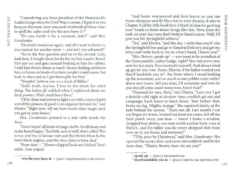 Иллюстрация 1 из 21 для Dandelion Wine - Ray Bradbury | Лабиринт - книги. Источник: Лабиринт