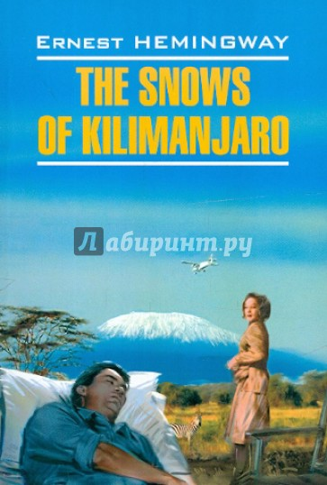 the third person perspective in the snows of kilimanjaro by ernest hemingway and the death of ivan i
