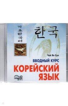 Корейский язык. Вводный курс (CDmp3) корейский язык  вводный курс  диск mp3