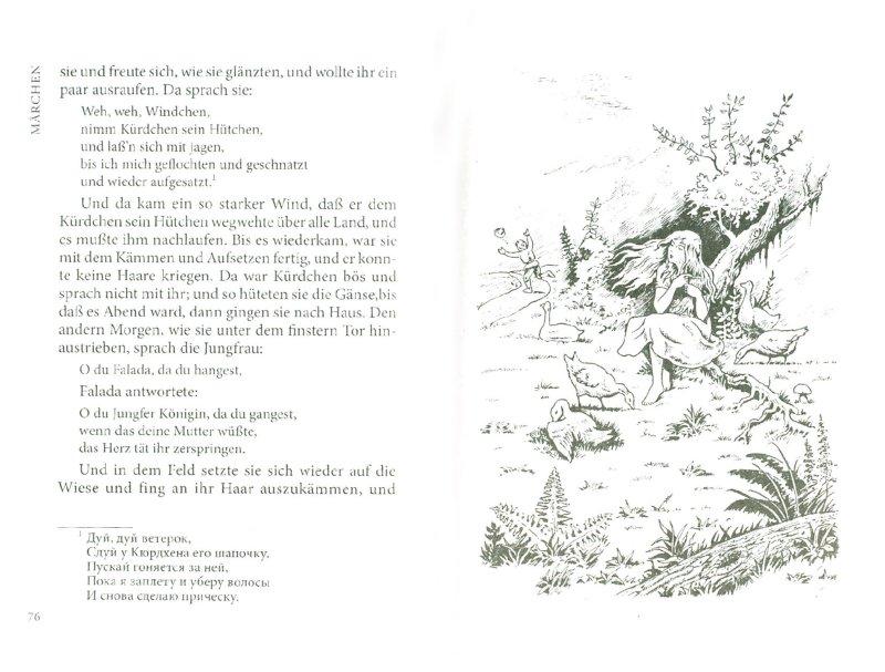 Иллюстрация 1 из 7 для Aschenputtel und andere Marchen - Grimm Bruder | Лабиринт - книги. Источник: Лабиринт