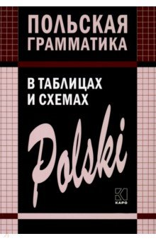 Польская грамматика в таблицах и схемах