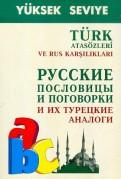 Русские пословицы и поговорки и их турецкие аналоги
