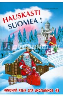 Финский - это здорово! Финский для школьников. Книга 2